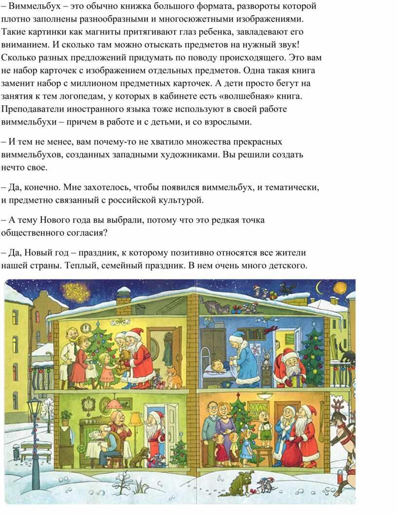 Виммельбух – это обычно книжка большого формата, развороты которой плотно заполнены разнообразными и многосюжетными изображениями