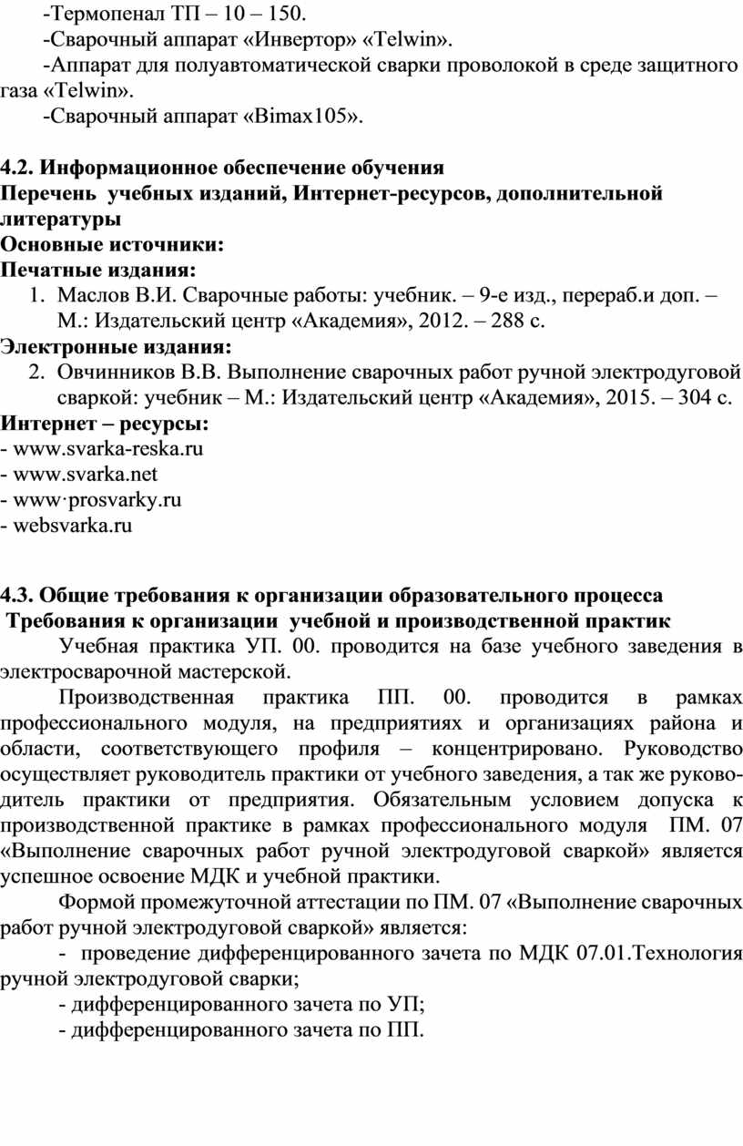 Термопенал ТП – 10 – 150. -Сварочный аппарат «Инвертор» «Telwin»