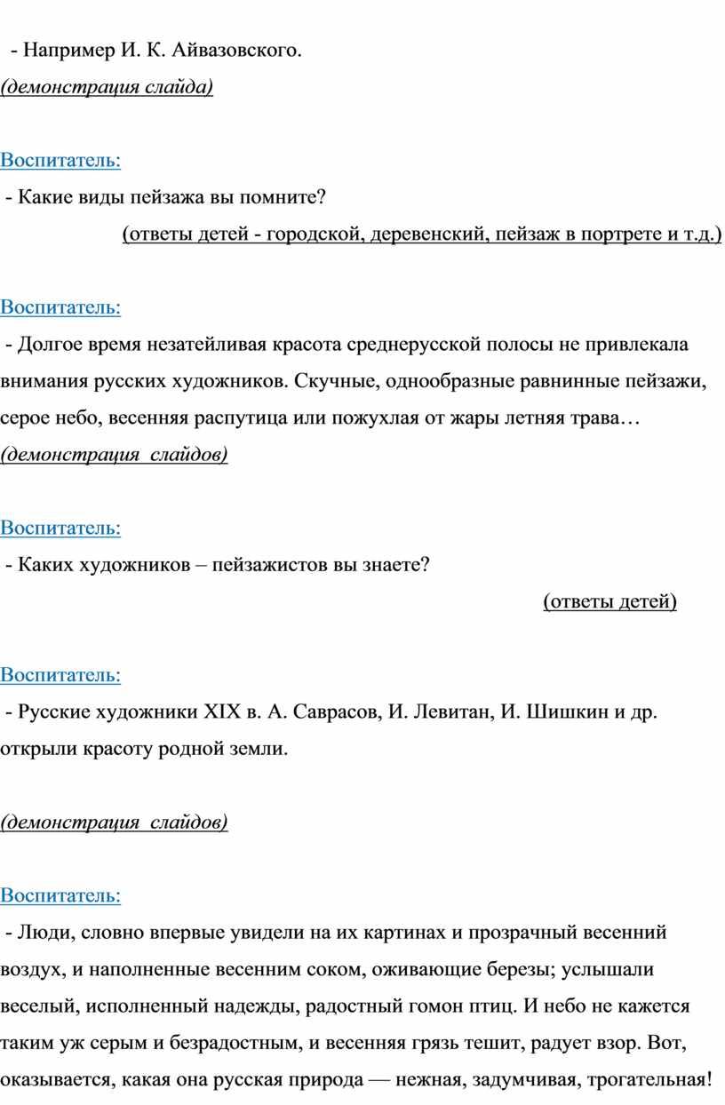 Например И. К. Айвазовского. (демонстрация слайда)