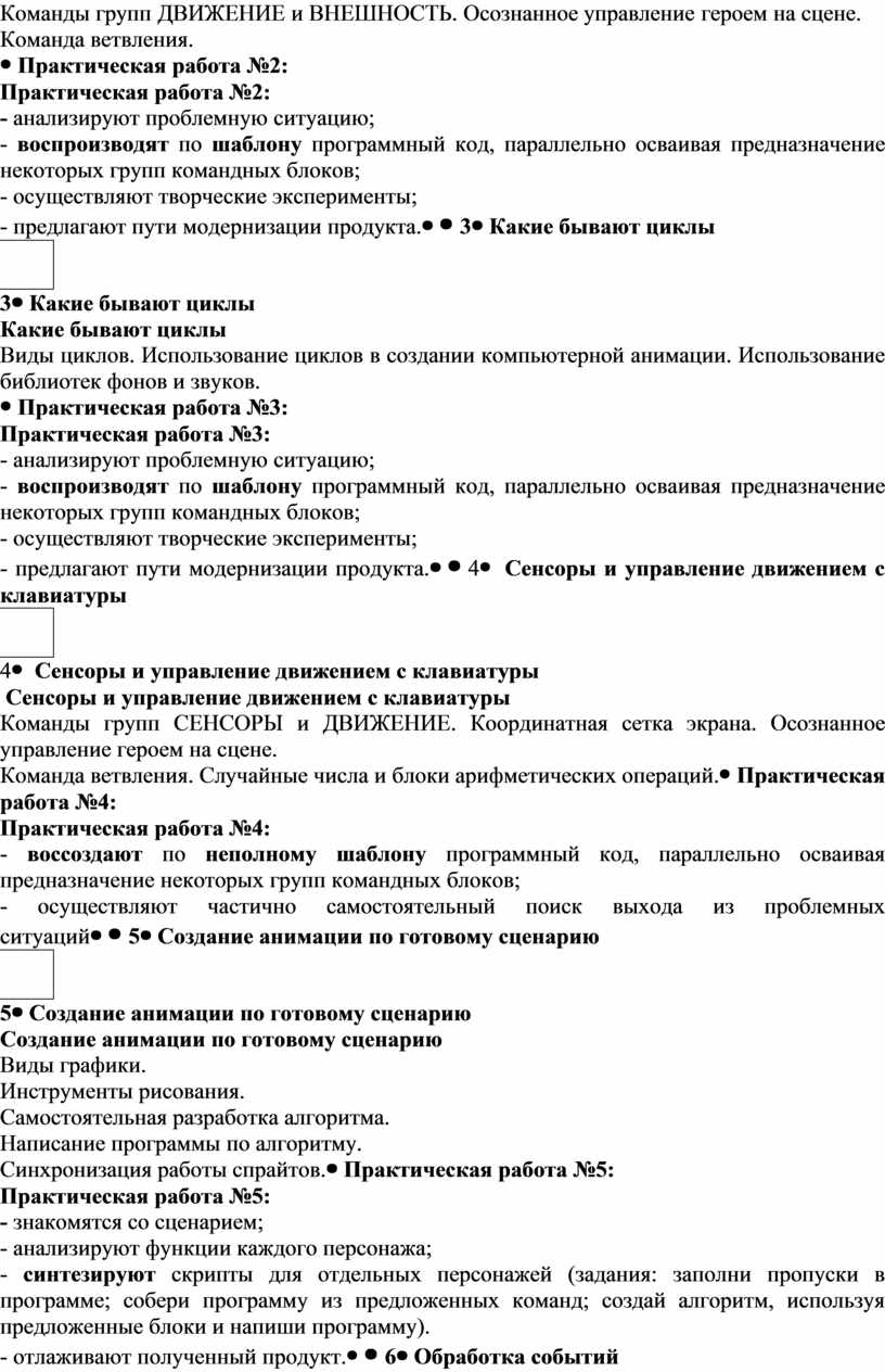 Команды групп ДВИЖЕНИЕ и ВНЕШНОСТЬ