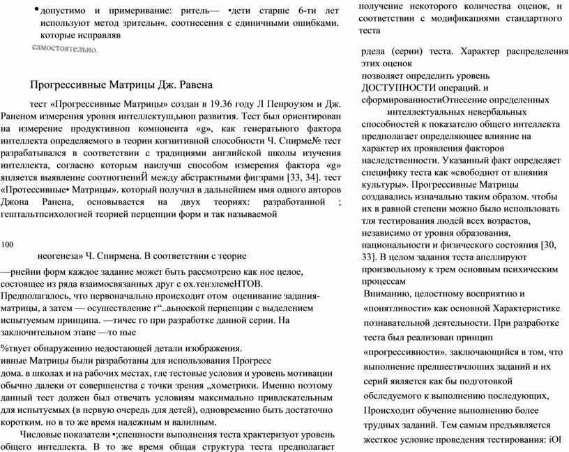 Прогрессивные Матрицы Дж. Равена тест «Прогрессивные