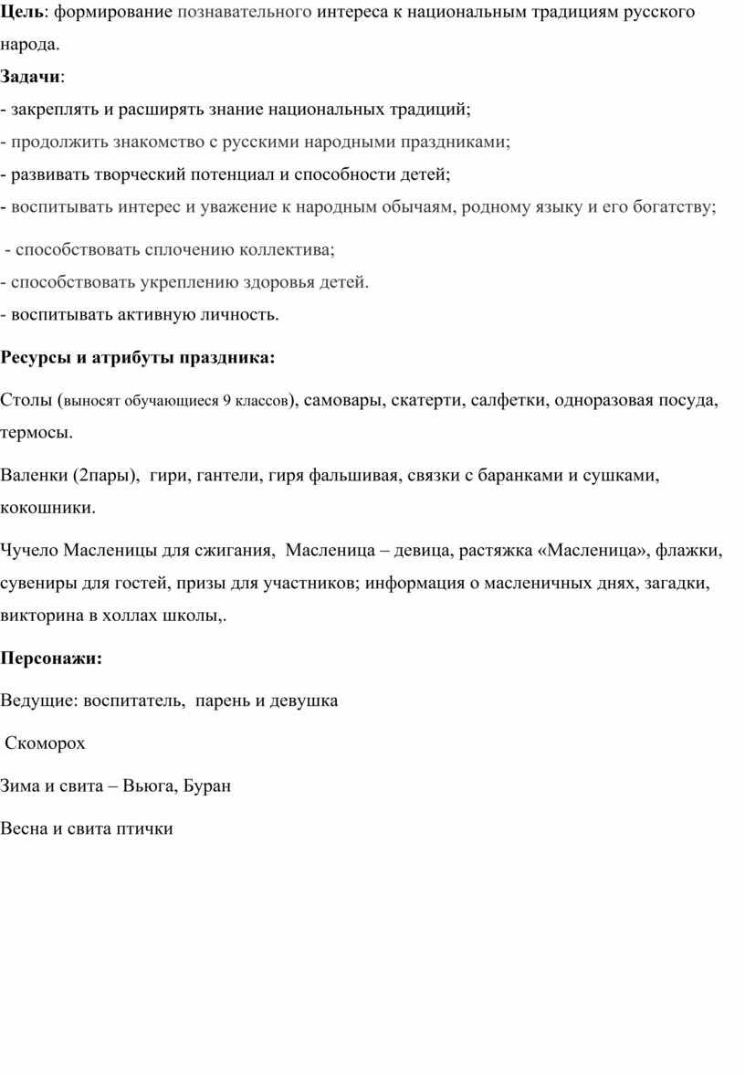 Цель : формирование познавательного интереса к национальным традициям русского народа