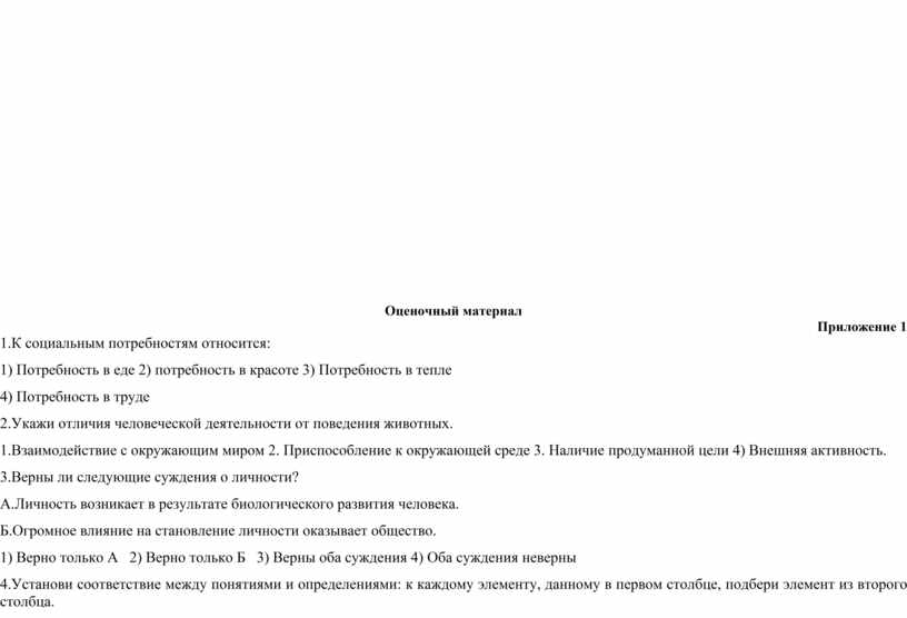 Оценочный материал Приложение 1 1