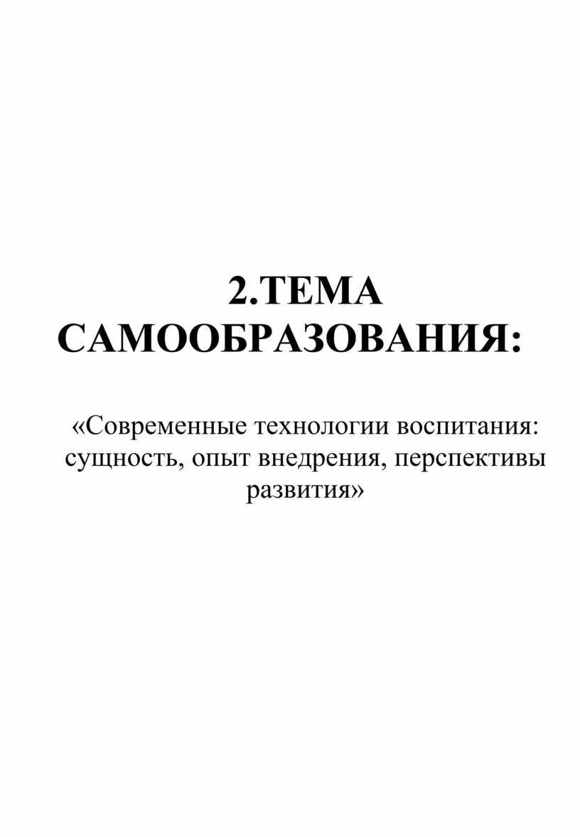 Тема самообразования: «Современные технологии воспитания: сущность, опыт внедрения, перспективы развития»