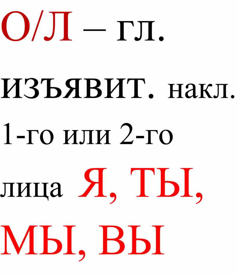 О/Л – гл. изъявит. накл. 1-го или 2-го лица