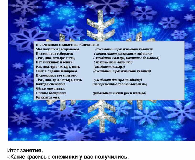 Итог занятия. - :Какие красивые снежинки у вас получились