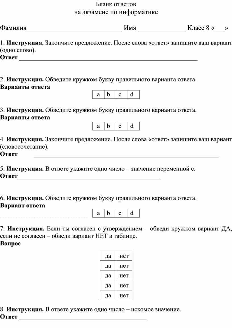 Бланк ответов на экзамене по информатике