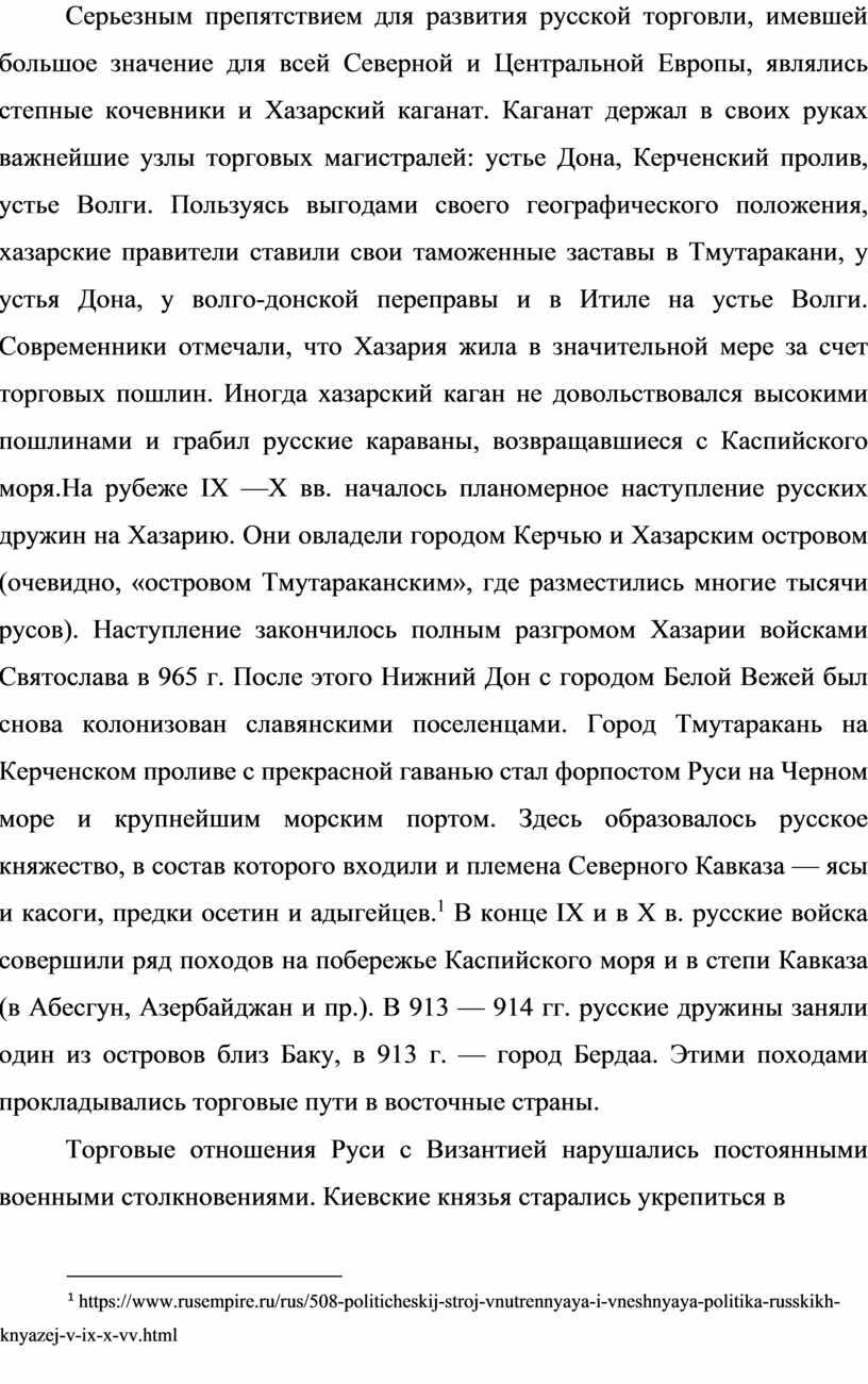 Серьезным препятствием для развития русской торговли, имевшей большое значение для всей
