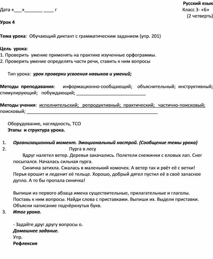 Русский язык Дата «___»_______ ____ г