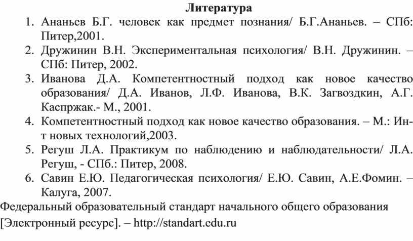 Литература 1. Ананьев