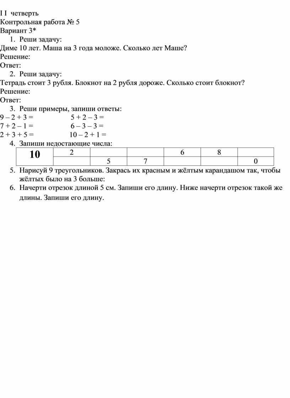 I I четверть Контрольная работа № 5