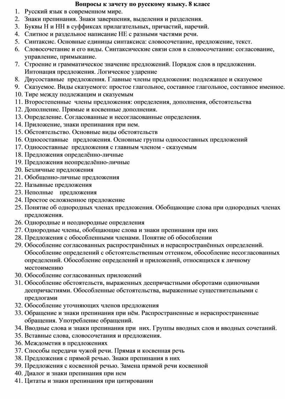 Вопросы к зачету по русскому языку