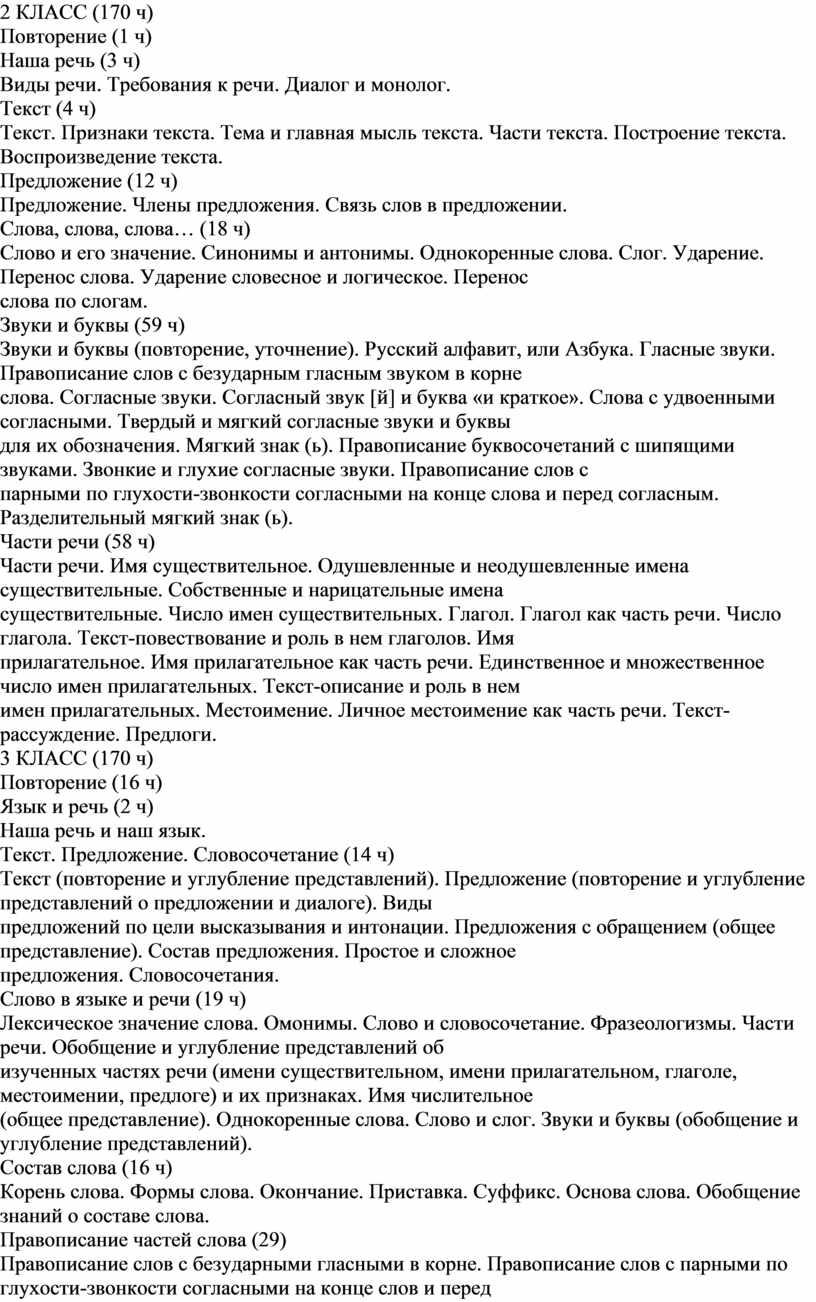 КЛАСС (170 ч) Повторение (1 ч)