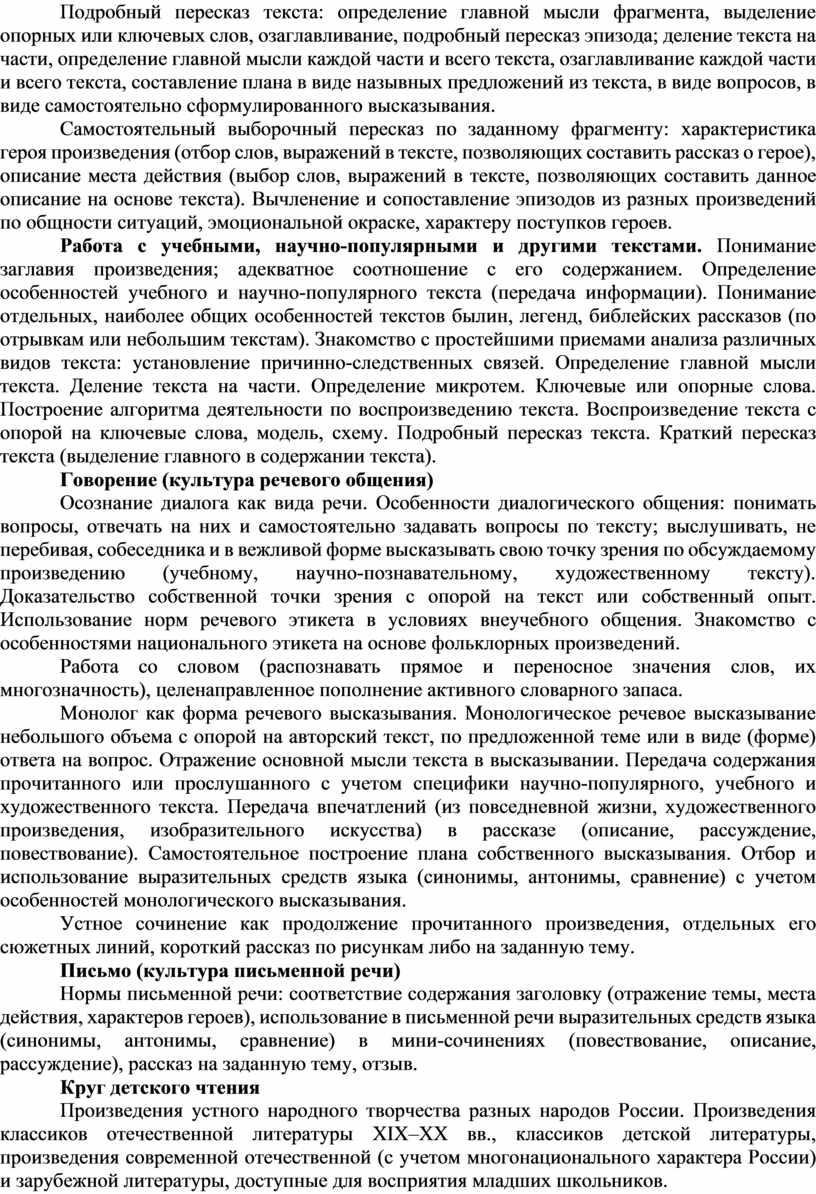 Подробный пересказ текста: определение главной мысли фрагмента, выделение опорных или ключевых слов, озаглавливание, подробный пересказ эпизода; деление текста на части, определение главной мысли каждой части…