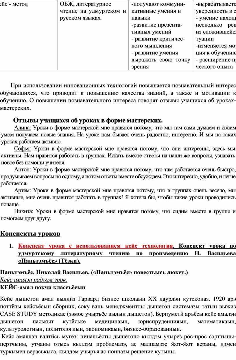 Кейс - метод ОБЖ, литературное чтение на удмуртском и русском языках -получают коммуни- кативные умения и навыки -развитие презента- тивных умений - развитие критичес- кого…
