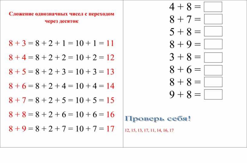 Сложение однозначных чисел с переходом через десяток 8 + 3 = 8 + 2 + 1 = 10 + 1 = 11 8 + 4…