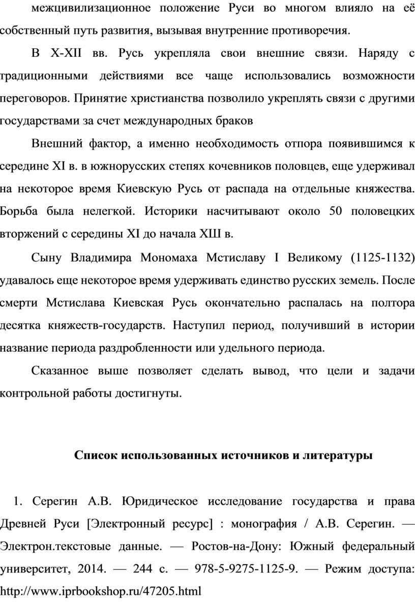 Руси во многом влияло на её собственный путь развития, вызывая внутренние противоречия