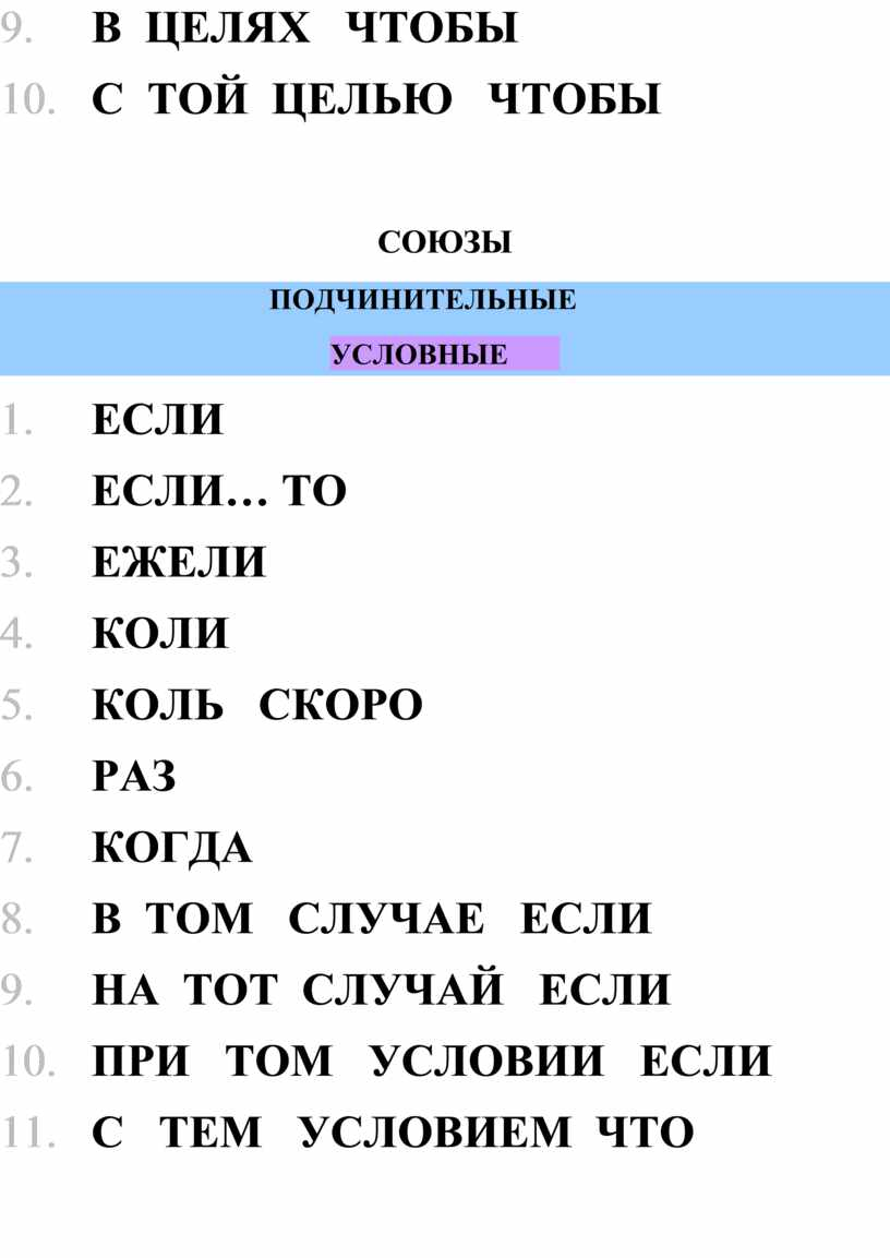 В ЦЕЛЯХ ЧТОБЫ 10.