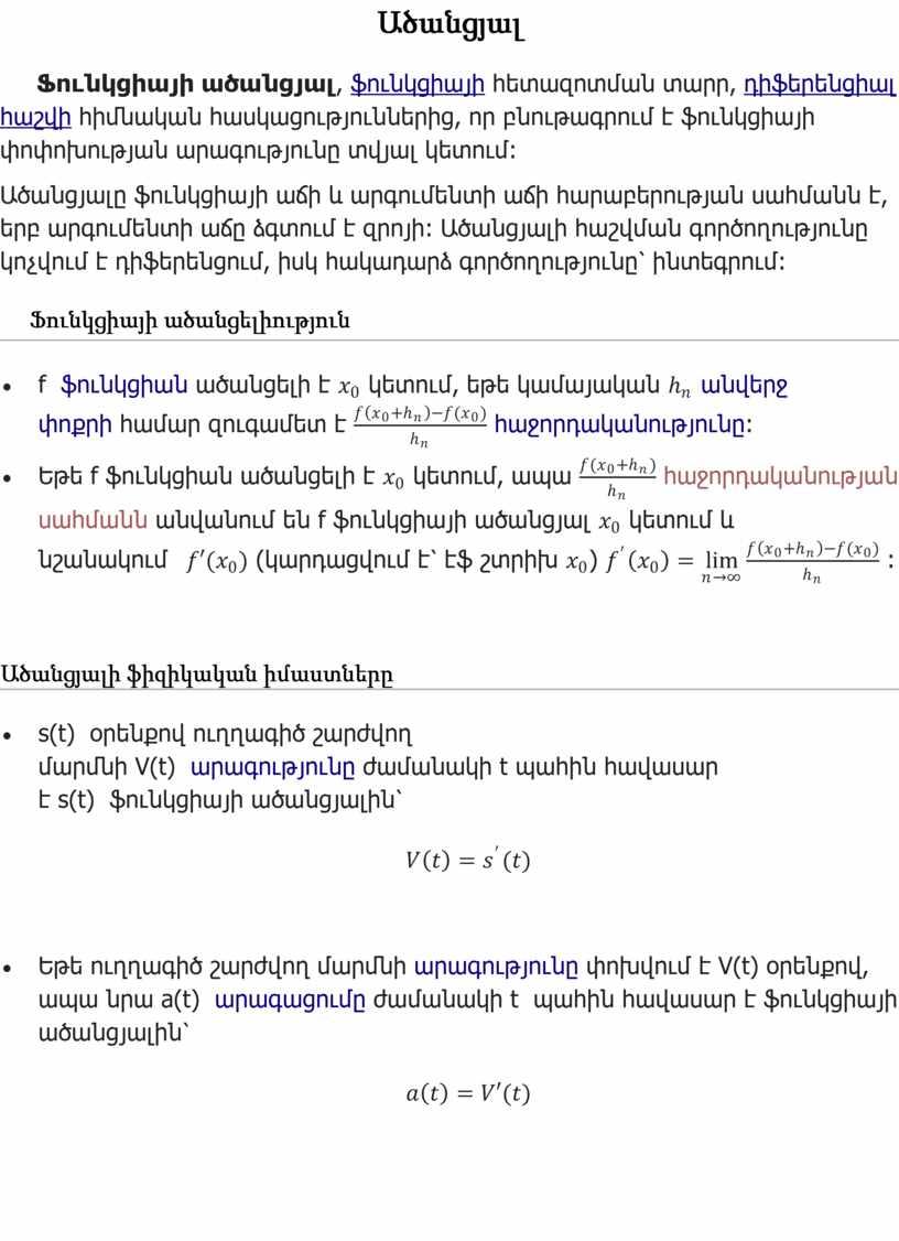 X_{0}} կետում, եթե կամայական {\displaystyle h_{n}} անվերջ փոքրի համար զուգամետ է {\displaystyle {\frac {f(x_{0}+h_{n})-f(x_{0})}{h_{n}}}} հաջորդականությունը ։ · Եթե {\displaystyle f} f ֆունկցիան ածանցելի է {\displaystyle