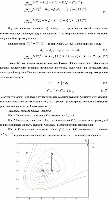 Другими словами, величина представляет собой длину шага, минимизирующего функцию f ( x ) в направлении