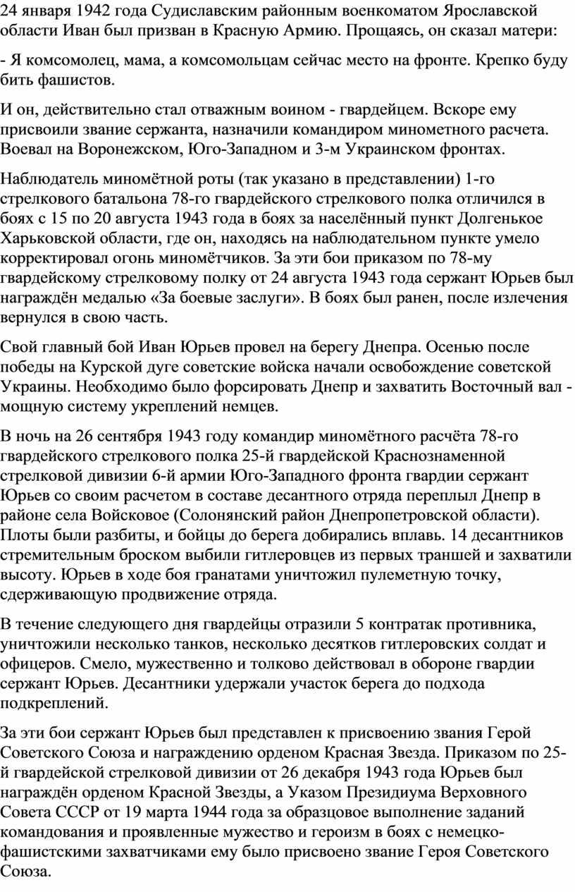 Судиславским районным военкоматом