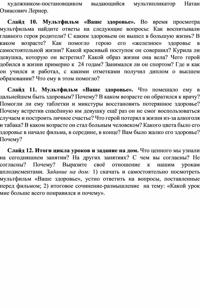 Натан Озиасович Лернер. Слайд 10