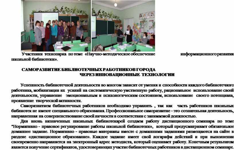 Участники технопарка по теме «Научно-методическое обеспечение информационного развития школьной библиотеки»