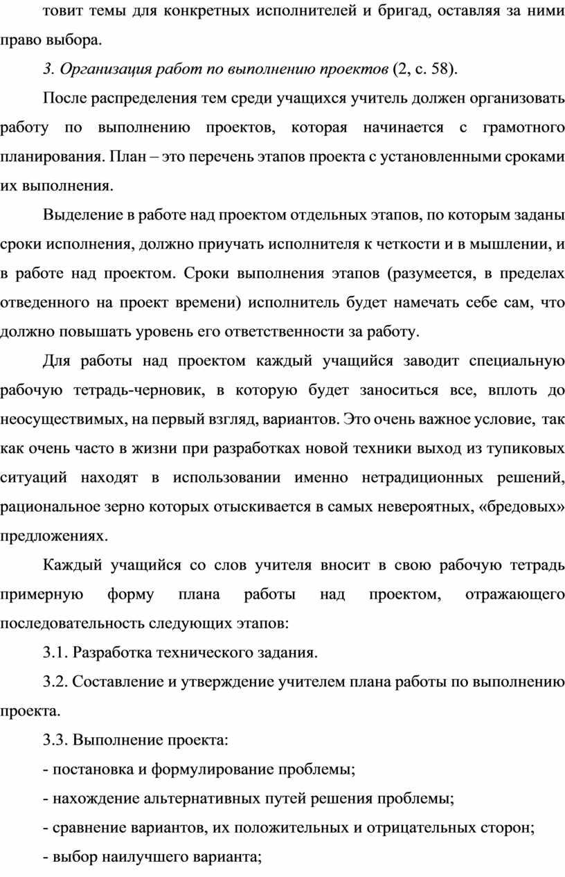 Организация работ по выполнению проектов (2, с