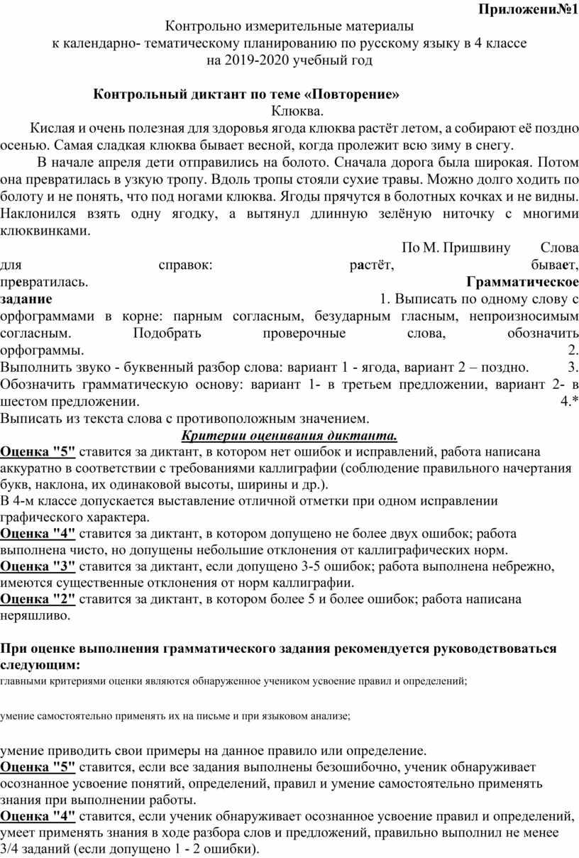 Приложени№1 Контрольно измерительные материалы к календарно- тематическому планированию по русскому языку в 4 классе на 2019-2020 учебный год