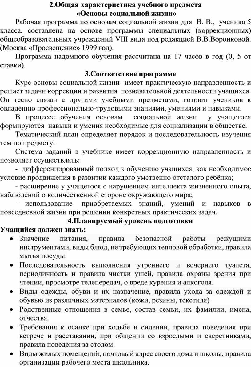 Общая характеристика учебного предмета «Основы социальной жизни»