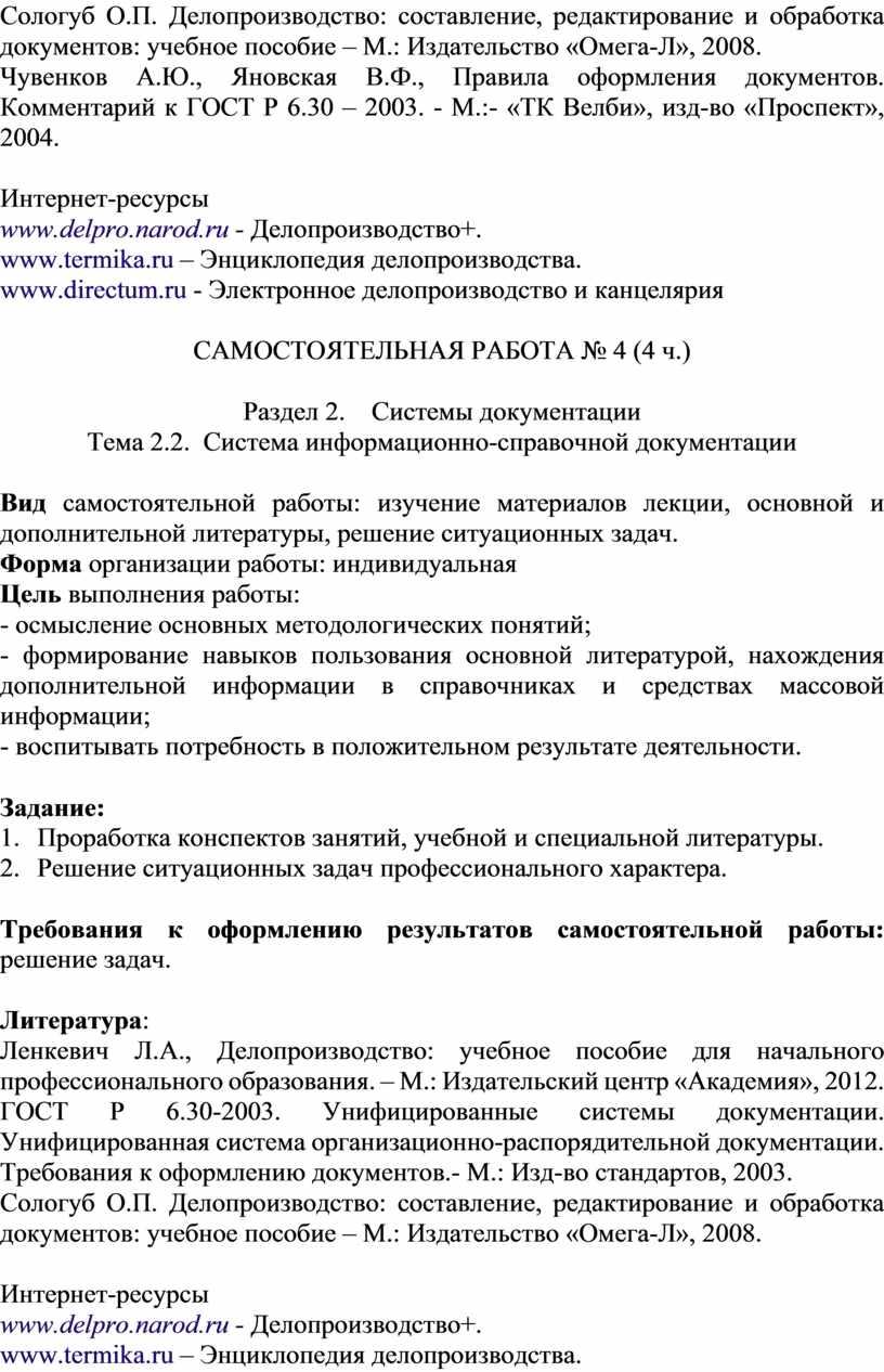 Сологуб О.П. Делопроизводство: составление, редактирование и обработка документов: учебное пособие –