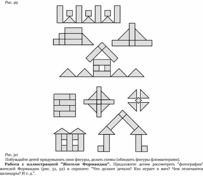 Рис. 49 Рис. 50 Побуждайте детей придумывать свои фигуры, делать схемы (обводить фигуры фломастерами)
