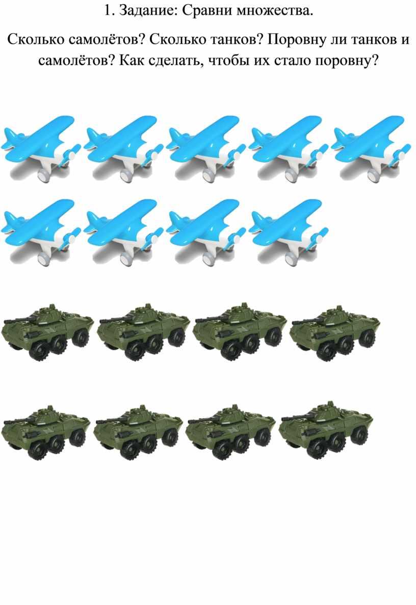 Задание: Сравни множества. Сколько самолётов?