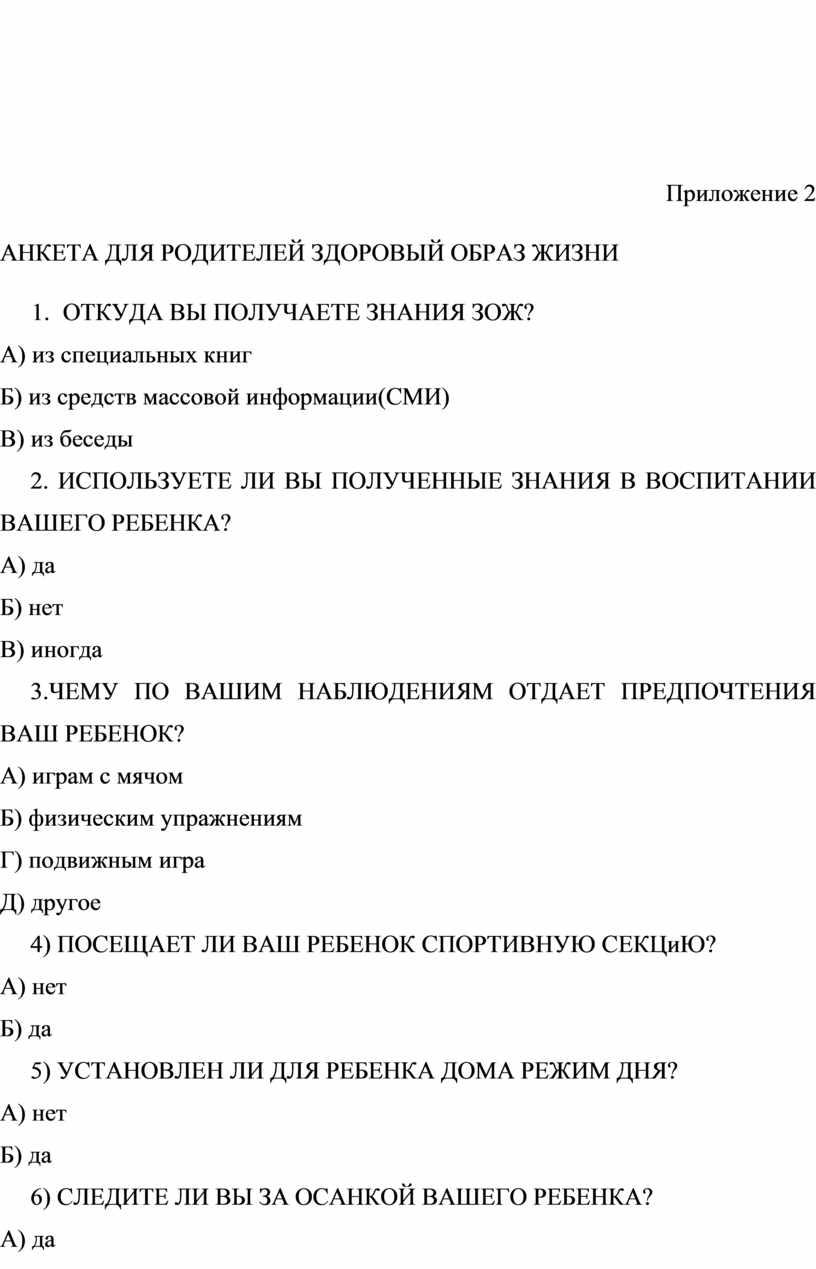 Приложение 2 АНКЕТА ДЛЯ РОДИТЕЛЕЙ