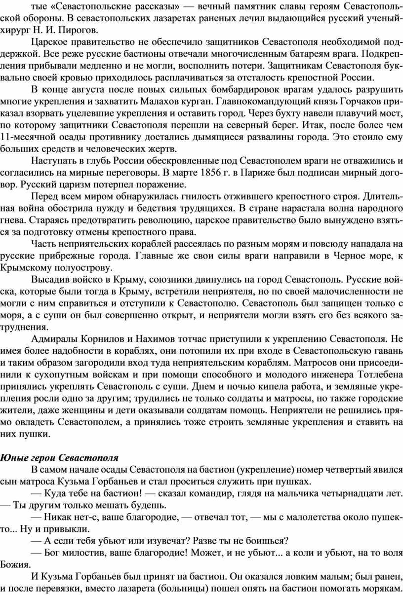 Севастопольские рассказы» — вечный памятник славы героям