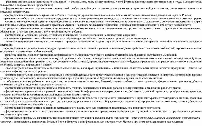 России в поликультурном многонациональном обществе на основе знакомства с ремеслами народов