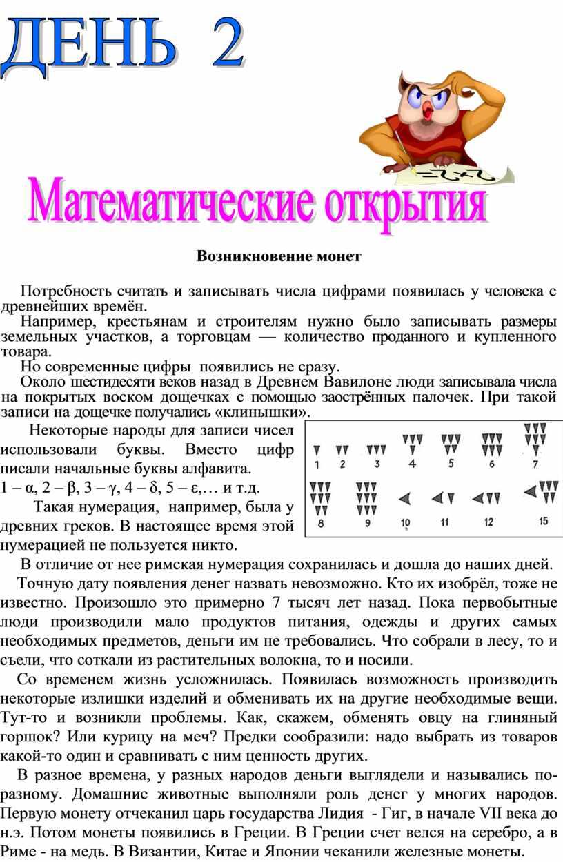 Возникновение монет Потребность считать и записывать числа цифрами появилась у человека с древнейших времён