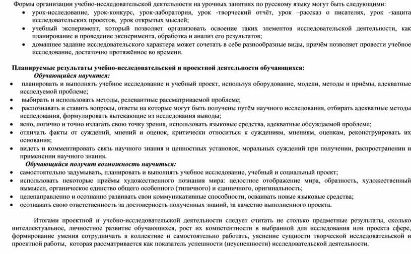 Формы организации учебно-исследовательской деятельности на урочных занятиях по русскому языку могут быть следующими: · урок-исследование, урок-конкурс , урок-лаборатория, урок -творческий отчёт, урок –рассказ о писателях,…