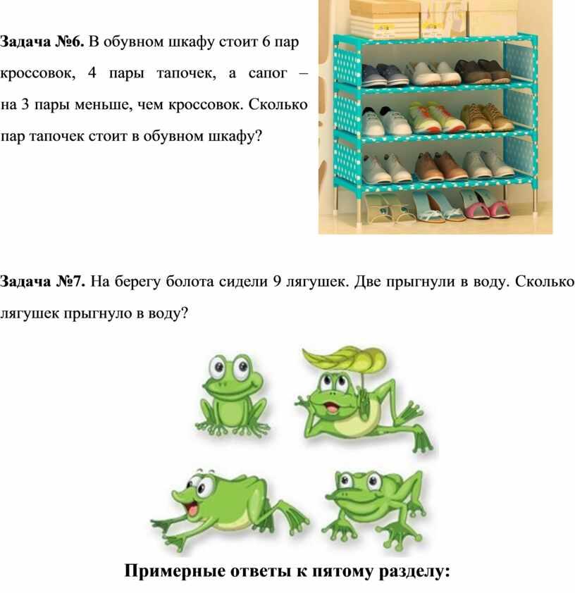 Задача №6. В обувном шкафу стоит 6 пар кроссовок, 4 пары тапочек, а сапог – на 3 пары меньше, чем кроссовок