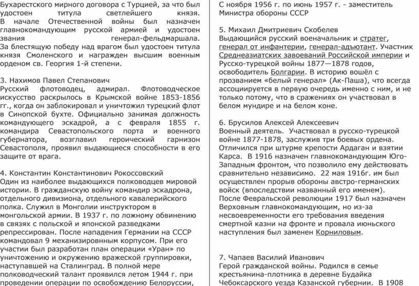 Бухарестского мирного договора с