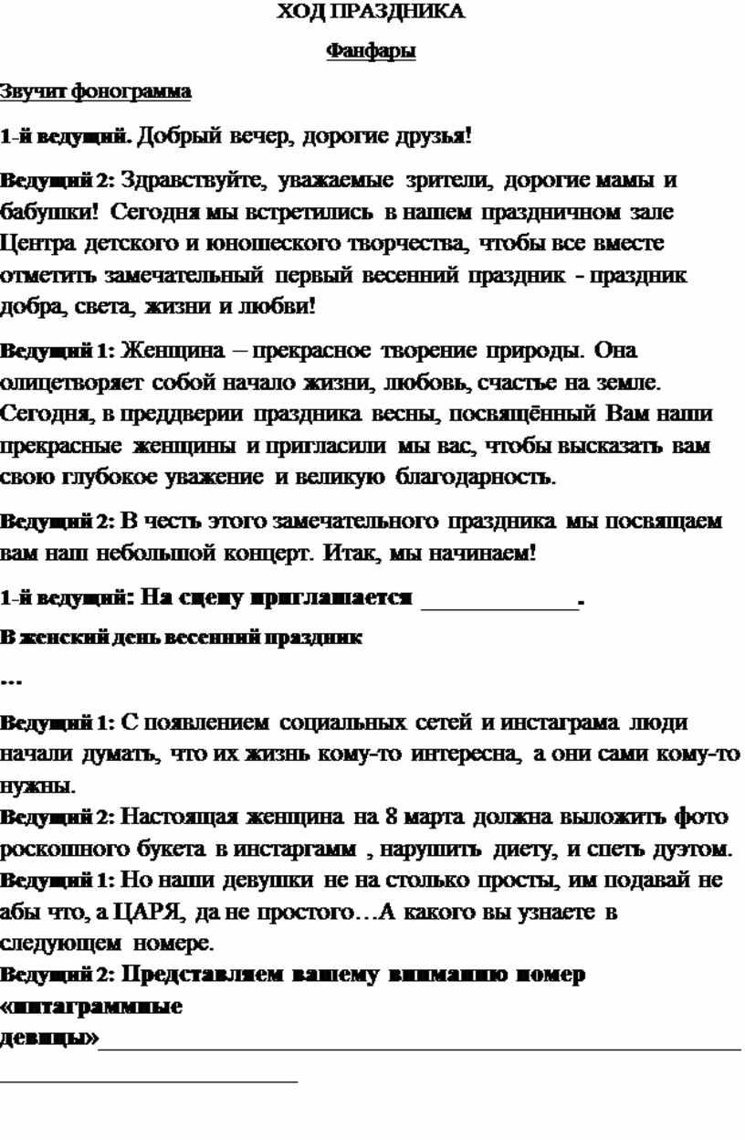 ХОД ПРАЗДНИКА Фанфары Звучит фонограмма 1-й ведущий