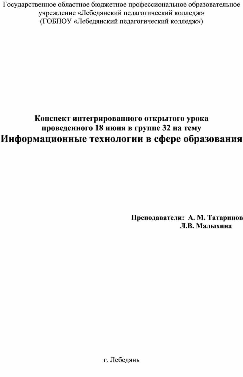 Государственное областное бюджетное профессиональное образовательное учреждение «Лебедянский педагогический колледж» (ГОБПОУ «Лебедянский педагогический колледж»)