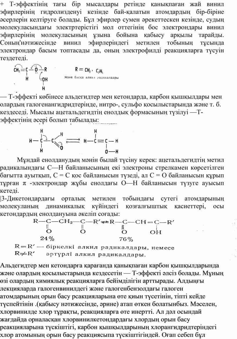 Т-эффектінің тағы бір мысалдары ретінде қанықпаған жай винил эфирлерінің гидролизденуі кезінде бай-қалатын атомдардың бір-біріне әсерлерін келтіруге болады