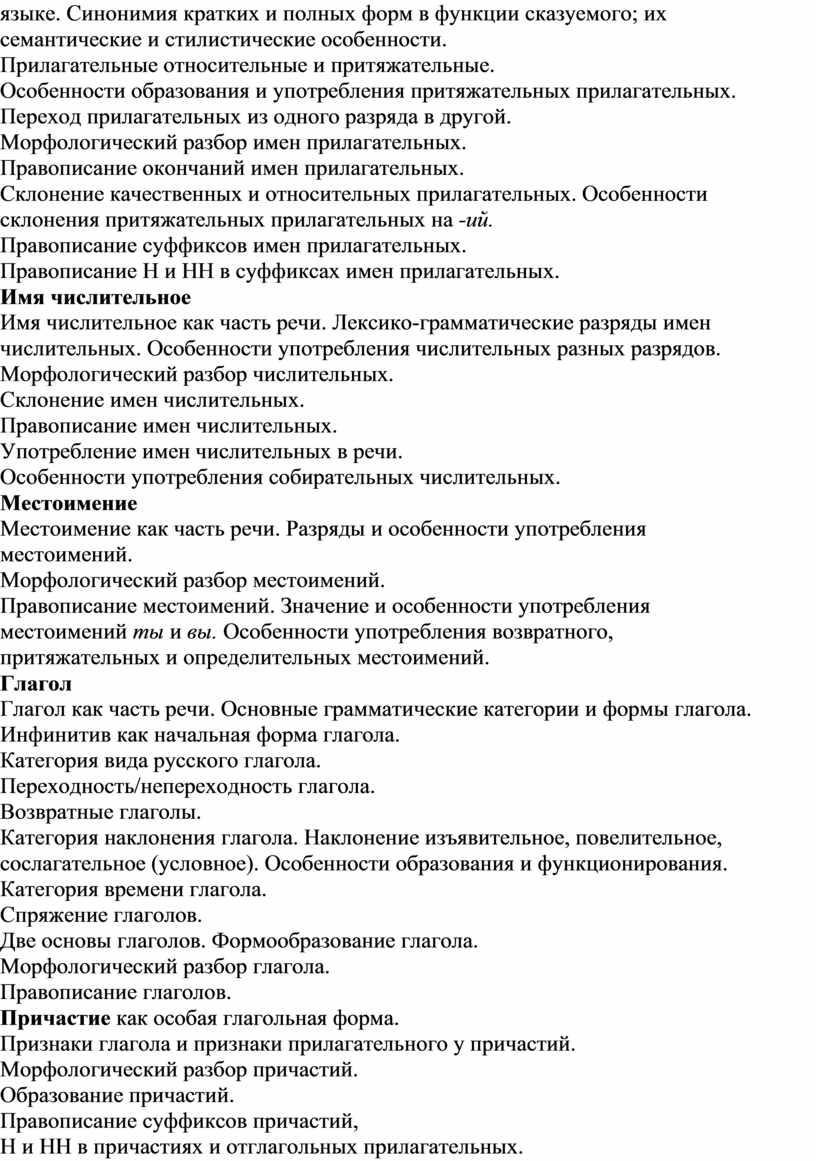 Синонимия кратких и полных форм в функции сказуемого; их семантические и стилистические особенности
