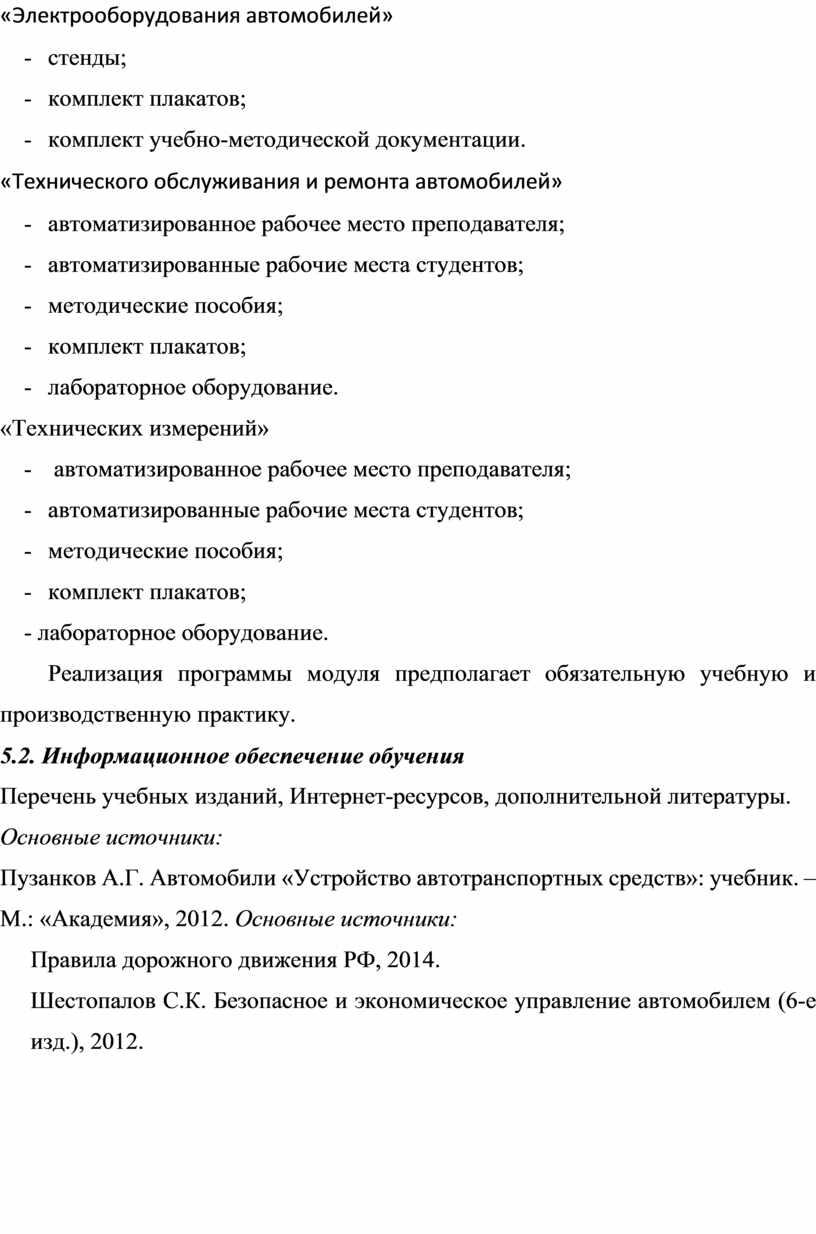 Электрооборудования автомобилей» - стенды; - комплект плакатов; - комплект учебно-методической документации