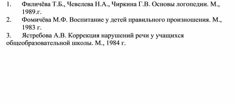 Филичёва Т.Б., Чевелева Н.А., Чиркина