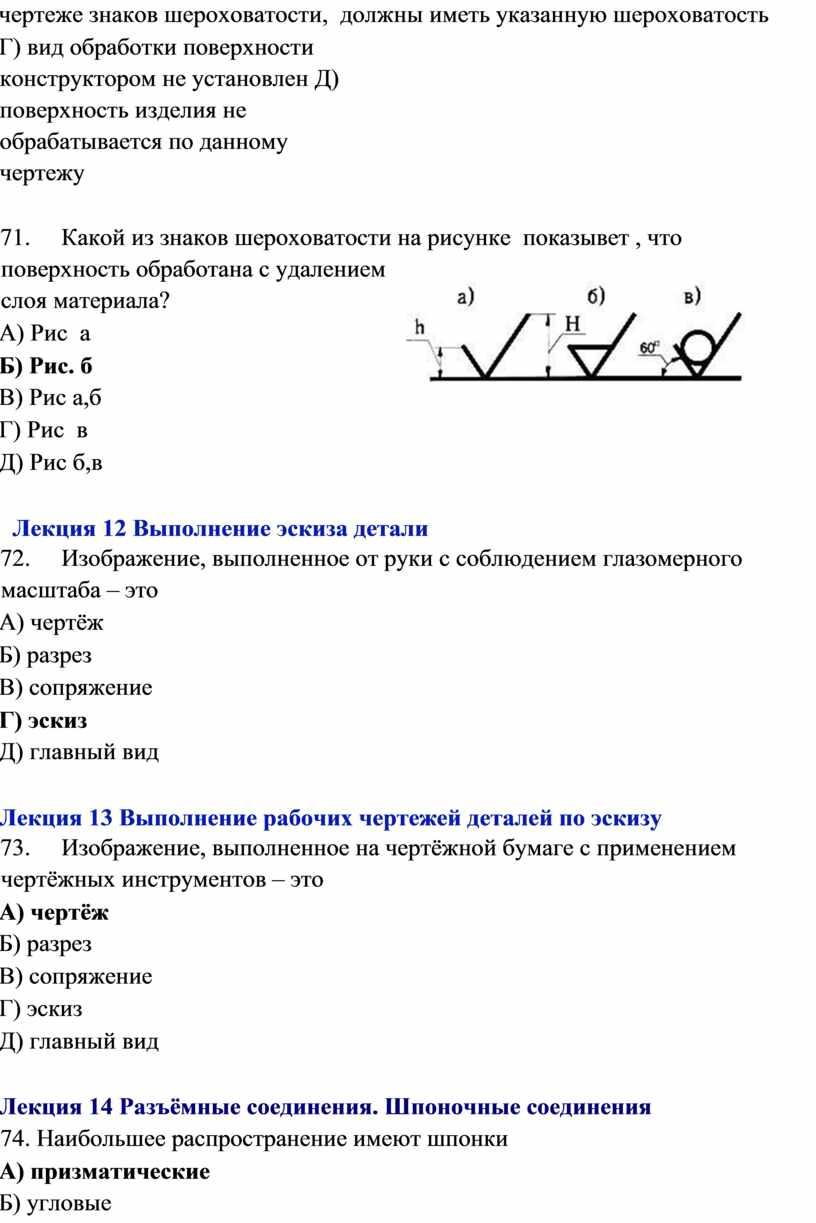 Г) вид обработки поверхности конструктором не установлен