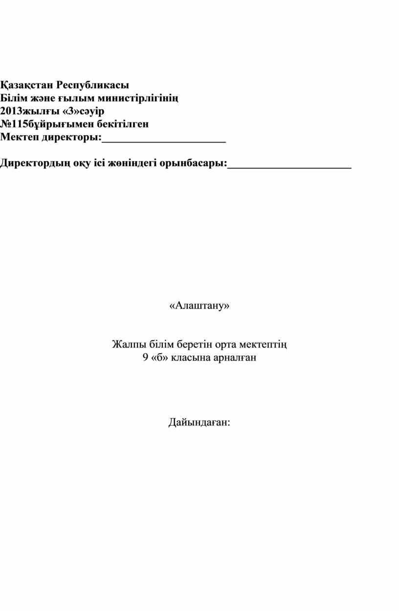 Республикасы Білім және ғылым министірлігінің 2013жылғы «3»сәуір №115бұйрығымен бекітілген