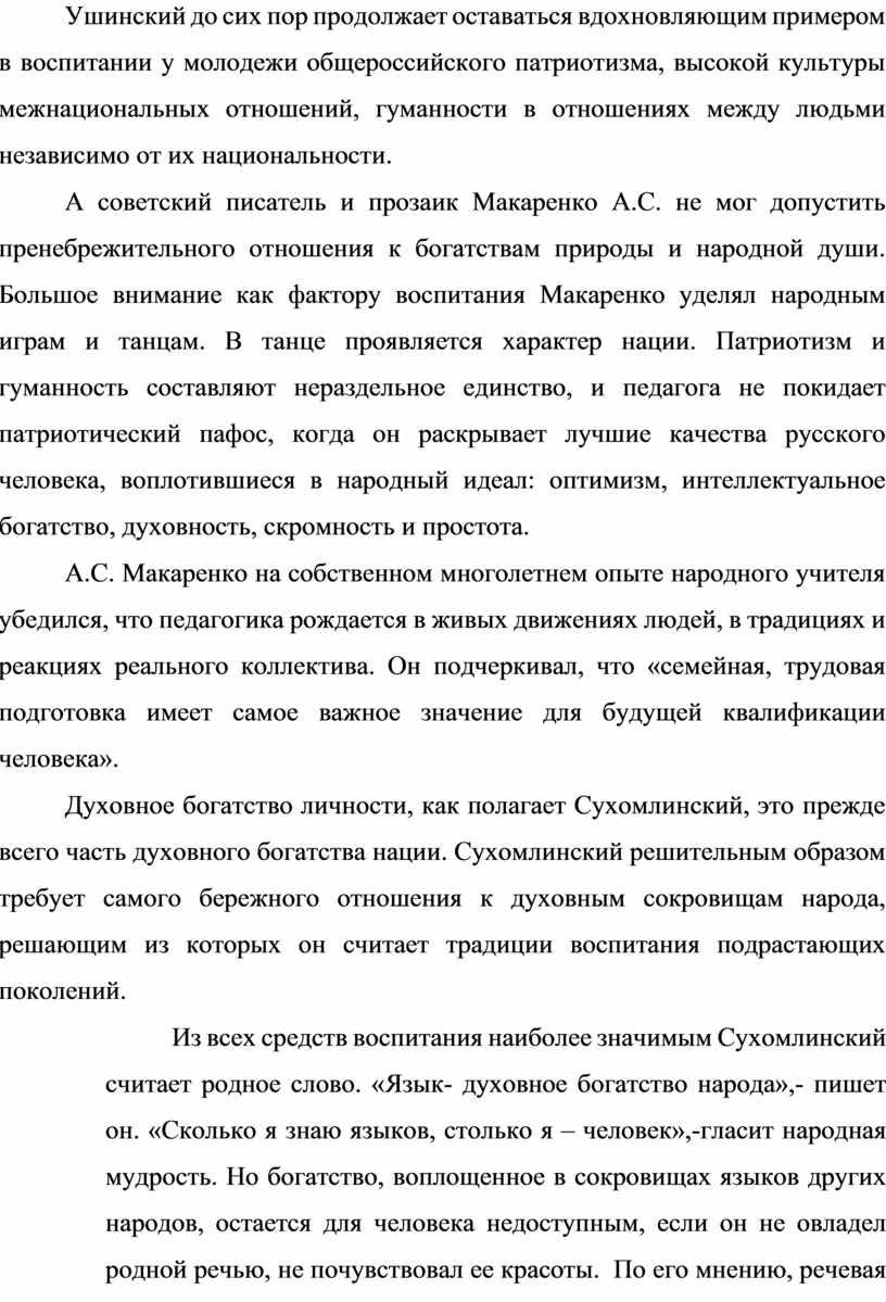 Ушинский до сих пор продолжает оставаться вдохновляющим примером в воспитании у молодежи общероссийского патриотизма, высокой культуры межнациональных отношений, гуманности в отношениях между людьми независимо от…