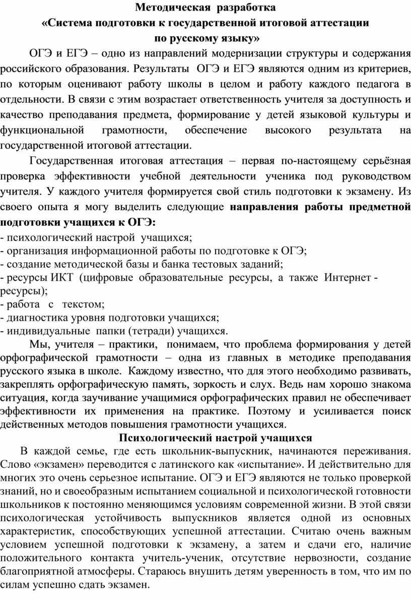 Методическая разработка «Система подготовки к государственной итоговой аттестации по русскому языку»